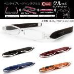 送料無料 メール便 コンパクト老眼鏡 老眼鏡 携帯用 リーディンググラス シニアグラス おしゃれな老眼鏡 クルック