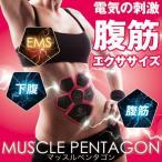 腹筋 鍛え方 マッスルペンタゴン EMS機器 腹筋マシン 筋トレ 送料無料 ぽっこりお腹 ダイエット