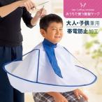 メール便 散髪用ケープ 散髪ケープ おうちで使う散髪ケープ 送料無料