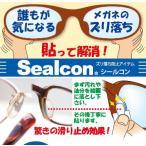 送料無料 メール便 代引不可 めがね 鼻パッド シリコン シールコン メガネ 眼鏡