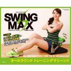 腹筋マシーン 腹筋器具 腹筋マシン スウィングマックス 送料無料 腹筋台 鍛え方 女子 腹筋運動