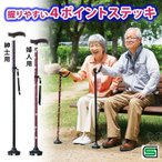 杖 つえ 介護 歩行 ステッキ 倒れにくい折りたたみステッキ 杖 つえ 送料無料 おしゃれ 伸縮 ステッキ 杖