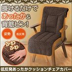 椅子用 カバー 低反発あったかクッションチェアカバー 送料無料 あったかグッズ 座布団 低反発 椅子カバー ダイニングチェアカバー 座面 座椅子 椅子 カバー