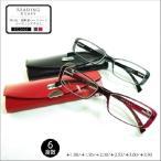 おしゃれな老眼鏡 TR-90 送料無料 超軽量ハードコート リーディンググラス/おしゃれなリーディンググラス 老眼鏡(シニアグラス)