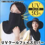 送料無料 代引不可 メール便 UVガード フェイスマスク UVクールフェイスカバー 紫外線カット率93% 日焼け止めマスク