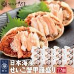 セイコガニ 甲羅盛り せいこ蟹 数量限定 お徳用12個セット【冷凍便】