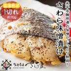 厚切り サワラ味噌漬け 約70g×1切れ(鰆 さわら)