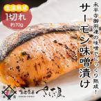 【冷凍便】サーモン味噌漬け 西京漬け 1切れ