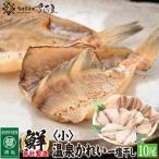 鰈魚 - 温泉がれい干物10尾入り 父の日ギフト
