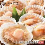 Yahoo Shopping - 北海道産 ホタテ貝 30枚(片貝 ほたて)
