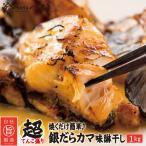 鳕 - 銀ダラのカマ醤油干し1kg(銀鱈・銀だら詰めわせ)