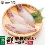 若狭かれい干物(笹カレイ)3尾(120g前後)