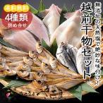 鰺魚 - 越前干物セット(干物詰め合わせ)真アジ ハタハタ 赤カレイ スルメイカ