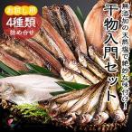 鰈魚 - 干物入門セット(干物詰め合わせ)ホッケ ハタハタ 赤カレイ サンマ