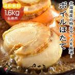 海鮮 BBQセット バーベキューセット 北海道噴火湾産 ボイルホタテ 大粒2kg 解凍後約1.6kg 加熱用 ほたて【冷凍便】