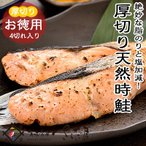 厚切り時鮭 90g〜100g×4切れ
