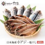 鰺魚 - 日本海産小アジ干物400g(7〜10尾)