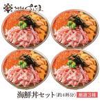 海鮮丼セット(4杯分)紅ズワイガニ イクラ ウニ