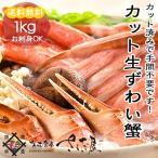 生食可 カット 生ズワイガニ 1kg 総重量1.3kg(約4人前)ずわいがに 蟹しゃぶ 刺身 鍋セット