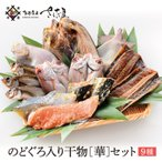 鰈魚 - のどぐろ入り 干物セット 華(干物詰め合わせ)ノドグロ お中元