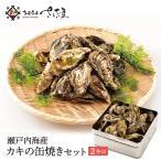 カキ 缶焼き 2kg 約20〜30個(殻付き牡蠣 かき)缶・軍手・ナイフ付き