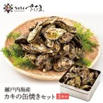 カキ 缶焼き 3kg 約30〜40個(殻付き牡蠣 かき)缶・軍手・ナイフ付き BBQ 海鮮 バーベキュー