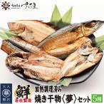 焼き干物 5種セット 夢(干物詰め合わせ)ノドグロ