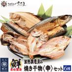 焼き干物 6種セット 幸(干物詰め合わせ)ノドグロ
