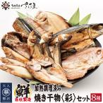 焼き干物 8種セット 彩 (干物詰め合わせ)ノドグロ
