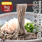 本舗永平寺そば1kg(冷蔵便)