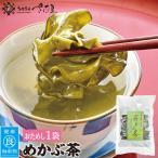芽かぶ茶 60g×1袋(メール便)冷蔵商品・冷凍商品と同梱不可 めかぶ茶