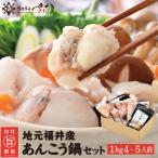 あんこう 鍋セット 1kg(250g×4袋)鍋つゆ付き アンコウ 鮟鱇
