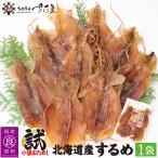 するめいか 9枚(約150g前後)北海道産 無添加 あたりめ(メール便)冷蔵商品・冷凍商品と同梱不可