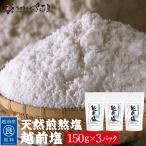塩 越前塩(200g×3パック) 天然塩 ヤマト運輸ネコポス配送