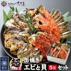 海鮮缶焼きセット 「エビと貝」の3種盛り 赤えび はまぐり ヒオウギ貝【冷凍便】海鮮 BBQセット バーベキューセット