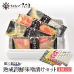 【風呂敷付き】味噌漬け [4種4切れ] 海鮮  風呂敷包みセット 【冷凍便】