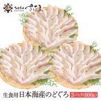 国産のどぐろ刺身 600g(1パック200g×3) ノドグロ しゃぶしゃぶ【冷凍便】