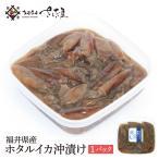 【送料無料】ホタルイカ沖漬け 1パック 獲れたて地元福井県産のホタルイカをこだわりのタレに漬け込みました! ほたるいか 醤油漬け 日本海 珍味 250g