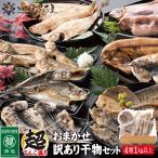 鰈魚 - 内容お任せの訳あり干物セット 4種類・合計1kg以上(干物詰め合わせ)