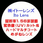 Ito Lens イトーレンズ 眼鏡レンズ交換 屈折率1.56 非球面 紫外線UVカット ハードマルチコート