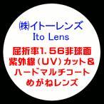 Ito Lens ���ȡ���� ������ ����Ψ1.56 ����� �糰��UV���å� �ϡ��ɥޥ��������