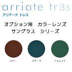 オプション用 染色 カラー レンズ交換  アリアーテトレス サングラス