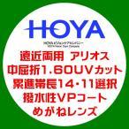 HOYA ホーヤ レンズ 遠近両用 眼鏡レンズ交換 中屈折1.60 紫外線UVカット 超撥水コート