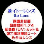 Ito Lens イトーレンズ 眼鏡レンズ交換 超高屈折1.74 両面非球面 UVカット 超硬質コーティング