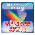 イトーレンズ ブルーライトカットコート 眼鏡レンズ交換 中屈折1.60 非球面 撥水コート