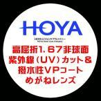HOYA ホーヤ 眼鏡レンズ交換 高屈折1.67 非球面 紫外線UVカット 超撥水VPコート