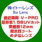 Ito Lens ���ȡ���� ���ξ�� ������ ����1.56 �糰��UV���å� ���女����