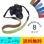 カメラストラップ 一眼レフ  オリジナルデザイン ミラーレス一眼用 チロリアン おしゃれ かわいい かっこいい/ 格好いい ノルディックパープル