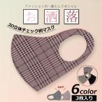 チェック柄マスク 3枚入り マスク 洗えるマスク オシャレ コーデ 女性用 男女兼用 保温 防風 防寒 黒 マスク 洗えるマスク 3D 立体 繰り返し 洗える 大人用