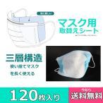 布マスク用 マスク用取替えシート 3層構造 個別包装 衛生シート 使い捨てタイプ ズレにくい マスク用 フィルター 予防 飛沫防止 PM2.5  120枚入り(40枚入りx3)